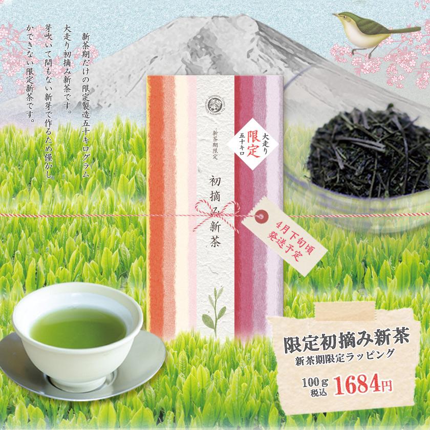 限定初摘み新茶100g